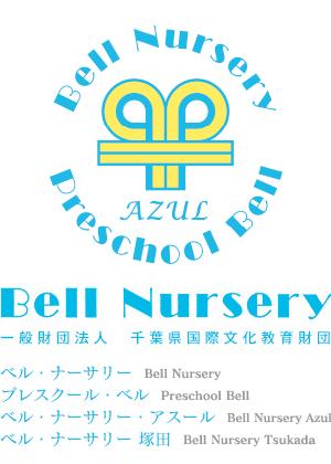 ベル・ナーサリー プレスクール・ベル ベル・ナーサリー・アスール 一般財団法人千葉県国際文化教育財団